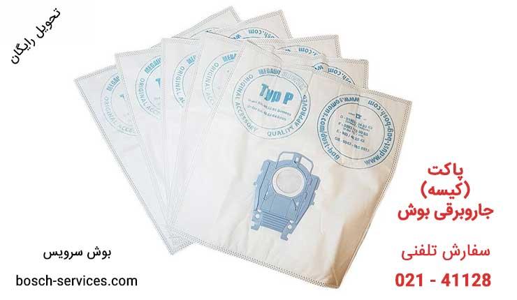 خرید پاکت جاروبرقی بوش